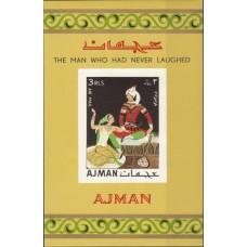 Сказки Аджман 1967, Арабские сказки, блок Mi: 13В без зубцов