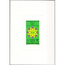 Национальное искусство Мавритания 1975, Национальный узор, 1 люкс-блок картон
