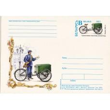 Беларусь 2001, ПКОМ № 21, Почтовый транспорт Трехколесный почтовый велосипед