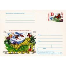 Беларусь 2001, ПКОМ № 19, Белорусские народные сказки Сынок с кулачок