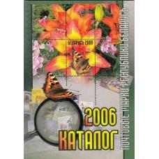 Каталог почтовых марок Республики Беларусь 2006 года