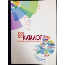 Каталог почтовых марок Республики Беларусь 2008-2012 годов