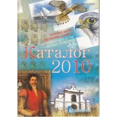 Каталог почтовых марок Беларуси 2010