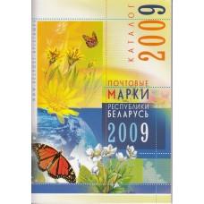 Каталог почтовых марок Беларуси 2009.