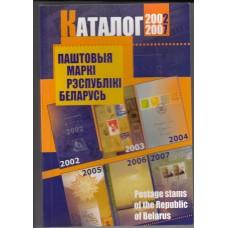 Каталог почтовых марок Беларуси 2002-2007
