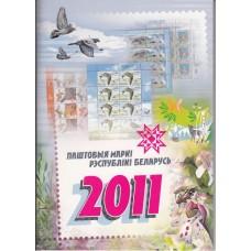 Каталог почтовых марок Беларуси 2011