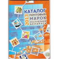 Каталог почтовых марок Республики Беларусь 2013 года