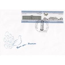 Беларусь 1999, 125 лет Всемирному Почтовому Союзу КПД
