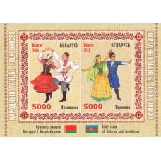 Беларусь 2013, Совместный выпуск Беларуси и Азербайджана Народные танцы, блок Mi: 99