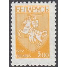 Беларусь 1993, Первый стандартный выпуск, герб Погоня, маркa Mi: 23