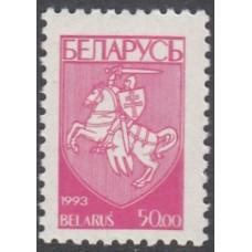 Беларусь 1993, Первый стандартный выпуск, герб Погоня, 1 марка Mi: 32