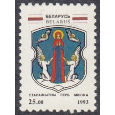 Беларусь 1993, Герб города Минска, 1 марка Mi: 37