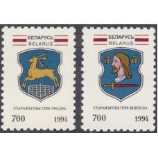 Беларусь 1994, Гербы городов Беларуси Витебск Гродно, полная серия 2 марки Mi: 72-73