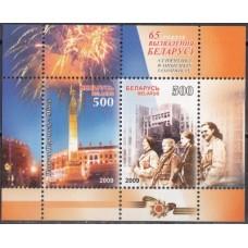 Беларусь 2009, 65-летие освобождения Беларуси от фашизма, блок Mi: 66