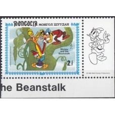 Дисней Монголия 1984, Микки и бобовый стебель, марка Mi: 1644