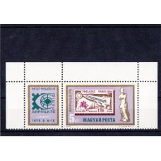 Венгрия 1975, Фил-выставка марка на марке. марка с купоном
