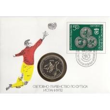 Футбол Болгария 1981, ЧМ Испания-82 КПД марки Mi: 2981 с монетой 5 лев (редкий)
