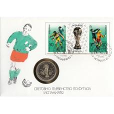 Футбол Болгария 1982, ЧМ Испания-82 КПД марки блока Mi: 122 с монетой 1 лев (редкий)