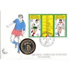 Футбол Болгария 1982, ЧМ Испания-82 КПД марки блока Mi: 127 с монетой 2 лева (редкий)