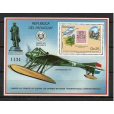 Авиация Парагвай 1980, блок Роналд Хилл авиация самолет, марка на марке
