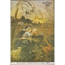 Живопись Сан Томе и Принсипе 1982, Пабло Пикассо, Побег в Египет, блок Mi: 106B без зубцов