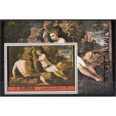 Живопись Аджман 1972, Адам и Ева блок с зубцами