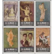 Живопись Аджман 1972, Живопись Помпеи-1, серия 6 марок с зубцами