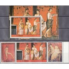 Живопись Аджман 1972, Живопись Помпеи, полная серия с зубцами