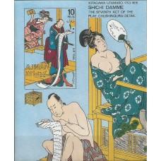 Живопись Аджман 1971, Японская живопись Китагава Утамаро, блок Mi: 325 без зубцов