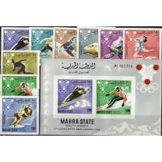 Олимпиада Аден Махра 1967, Гренобль-68 полная серия без зубцов