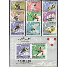 Олимпиада Аден Махра 1967, Гренобль-68, полная серия с зубцами