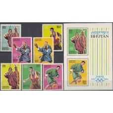 Олимпиада Бутан 1964, Токио-64 полная серия с зубцами