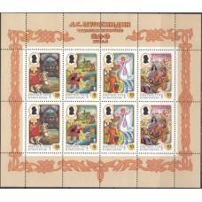 Сказки Киргизия 1999, сказки Пушкина, малый лист с зубцами