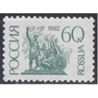Россия 1992, Стандарт Минин и Пожарский, марка 13 (Заг)