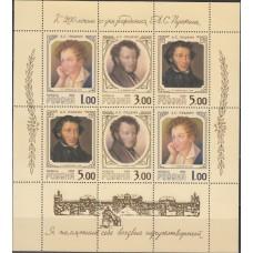 Россия 1999, 200-летие А.С. Пушкина, малый лист