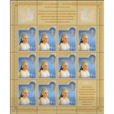 Россия 2009, Головные уборы народов России,  полный лист марка 1356 (Заг)