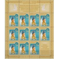 Россия 2009, Головные уборы народов России,  полный лист марка 1358 (Заг)