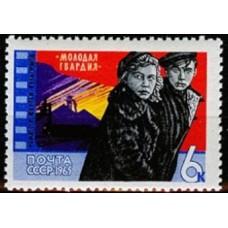 СССР 1965, Кино Молодая гвардия, марка 3258 (Сол)