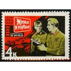 """СССР 1966, Кино """"Живые и мертвые"""", марка 3327 (Сол)"""