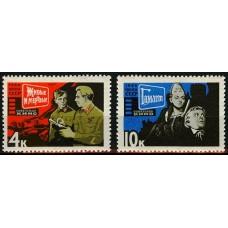 СССР 1966, Кино, полная серия 3327-28 (Сол)