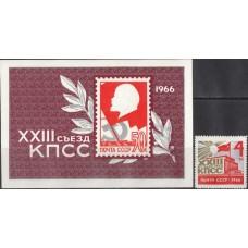 СССР 1966, XXIII съезд КПСС, полная серия 3329-3330 (Сол)