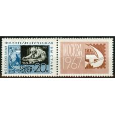 СССР 1967, Ленин Филателистическая выставка, марка с купоном 3492 (Сол)