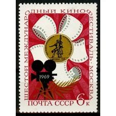 СССР 1969, Международный кинофестиваль в Москве, марка 3757 (Сол)