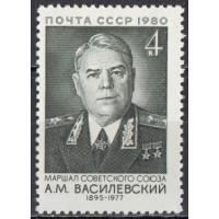 СССР 1980, Военные деятели Василевский, марка 5117 (Сол)
