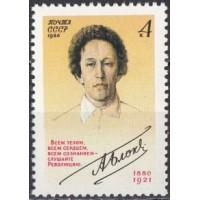 СССР 1980, Александр Блок, марка 5128 (Сол)
