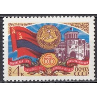 СССР 1980, 60-летие Армянской ССР, марка 5129 (Сол)