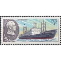 СССР 1980, Флот Михаил Сомов, марка 5132 (Сол)
