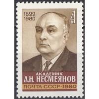 СССР 1980, Академик Несмеянов, марка 5140 (Сол)