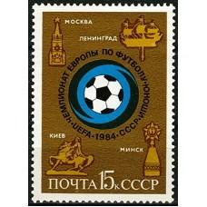 СССР 1984, Чемпионат Европы по футболу среди юношей, марка 5512 (Сол)