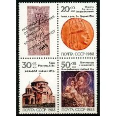 СССР 1988, Реликвии Армении, полная серия-сцепка с купоном 6030-32 (Сол)